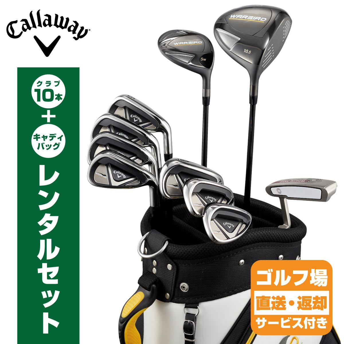 【レンタル】【ゴルフセット】キャロウェイ WARBIRD 2019キャディーバッグ+クラブ10本セット【ゴルフ場直送・返却OK】【メンズ】