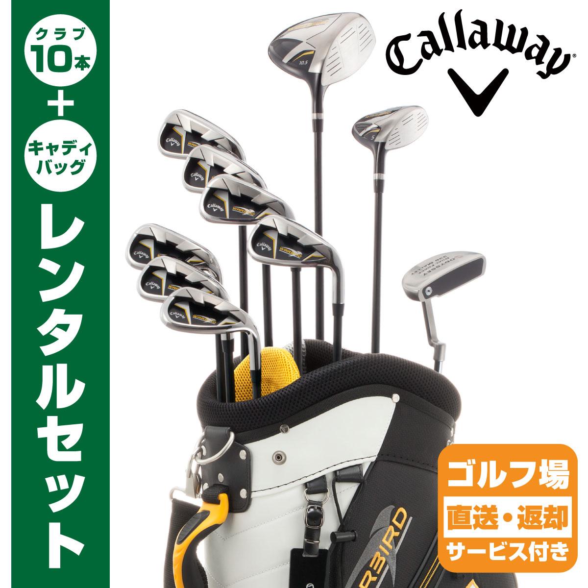 【レンタル】【ゴルフセット】キャロウェイ WARBIRD 2016キャディーバッグ+クラブ10本セット【ゴルフ場直送・返却OK】【メンズ】