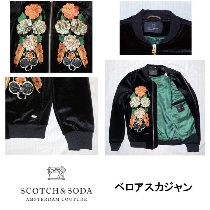 SCOTCH&SODA(スコッチ&ソーダ)MA-1型ベロアスカジャンブラック