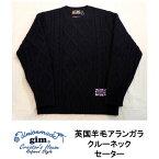 gim(ジム)英国羊毛アランガラクルーネックニットセーター日本製ネイビー(アラン模様)