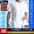 【メール便専用・送料無料】お買得な2枚組+吸水速乾」B.V.D. BASIC STYLE クルーネック半袖Tシャツ 無地 tシャツ 白シャツ メンズ シャツ