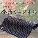 伝統を受け継ぐ匠の色彩!日本製!今治ミニタオル