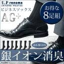 【銀イオン 消臭 】 U.P renoma ビジネスソックス 8足セッ...