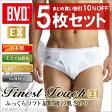 5枚セット!B.V.D.Finest Touch EX  天ゴムセミビキニブリーフ(S M L) 日本製 【綿100%】 シャツ メンズ インナーシャツ 下着 抗菌 防臭 【日本製】【白】 【コンビニ受取対応商品】