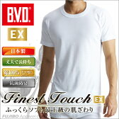 B.V.D.Finest Touch EX  丸首半袖Tシャツ(S.M.L) 日本製 【綿100%】 シャツ メンズ インナーシャツ 下着 抗菌 防臭 無地 tシャツ 白シャツ メンズ シャツ【白】【日本製】 【コンビニ受取対応商品】
