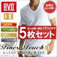 宅配便限定!送料無料5枚セット!B.V.D.Finest Touch EX U首半袖Tシャツ(S.M.L) 日本製 【綿100%】 シャツ メンズ インナーシャツ 下着 抗菌 防臭 【白】【日本製】 【コンビニ受取対応商品】