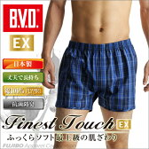 B.V.D.Finest Touch EX 先染トランクス(S,M,L) 【日本製】 【綿100%】 メンズ 下着 抗菌 防臭 【コンビニ受取対応商品】