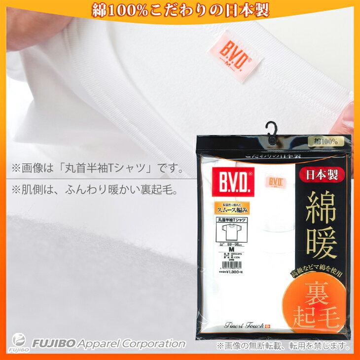 フジボウアパレルB.V.D『FinestTouchEX綿100%裏起毛丸首半袖Tシャツ日本製LL(GN533-LL)』
