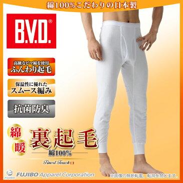 【日本製】綿100%裏起毛「B.V.D.Finest Touch EX」 8分丈ズボン下(LL) 防寒 あったかインナー タイツ スパッツ ももひき ステテコ メンズ 温感 gn539