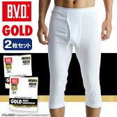 B.V.D.GOLD ニーレングス 2枚セット S,M,L  BVD 綿100%  メンズ インナー ももひき ステテコ 猿股 下着 【コンビニ受取対応商品】