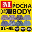 B.V.D. POCHA BODY 前開きトランクス 綿100% キングサイズ 大きいサイズ メンズ 下着 3L 4L 5L 6L 大きい【コンビニ受取対応商品】