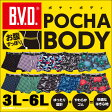 B.V.D. POCHA BODY 前開きボクサーパンツ 綿100% キングサイズ 大きいサイズ メンズ 下着 3L 4L 5L 6L 大きい【コンビニ受取対応商品】