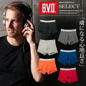 B.V.D.SELECT(セレクト) ボクサーパンツ(前とじ) BVD ボクサーパンツ メンズ 男性下着【シンプル】 【コンビニ受取対応商品】