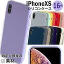 送料無料 iPhone XS シリコン ケース カバーiPh...