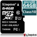 Kingston キングストン マイクロSDカード 64GB XC CLASS10 送料無料 海外パッケージ 高速転送モデル バルク品 簡易パッケージ品