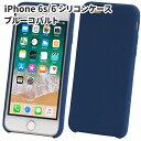 iPhone 6/6s シリコン ケース ブルーコバルト 全44色 送料無料 アイフォン6/6s ソフトケース ……