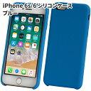 iPhone 6/6s シリコン ケース ブルー 全44色 送料無料 アイフォン6/6s ソフトケース スマホカ……