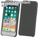 iPhone 6/6s シリコン ケース ココア 全44色 送料無料 アイフォン6/6s ソフトケース スマホカ……