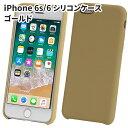 iPhone 6/6s シリコン ケース ゴールド 全44色 送料無料 アイフォン6/6s ソフトケース スマホ……