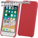 iPhone 6/6s シリコン ケース ハイビスカス 全44色 送料無料 アイフォン6/6s ソフトケース ス……