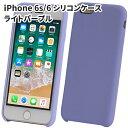 iPhone 6/6s シリコン ケース ライトパープル 全44色 送料無料 アイフォン6/6s ソフトケース ……