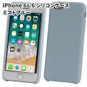 iPhone 6/6s シリコン ケース ミストブルー 全44色 送料無料 アイフォン6/6s ソフトケース ス……