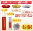 開店1周年記念 特別価格 エイジングケア化粧品タイムレジェンド3点セット 3点で33種類もの濃...