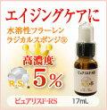 開店1周年特価 2,980円 フラーレン5%美容液 ピュアリスF-RS