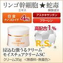 フラーレン1% ビタミンC誘導体(APPS) 白金4%、幹細胞、蛇毒、Q10 美肌成分をこの1品に集結 激潤フラーレン1%クリーム タイムレジェ..