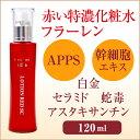 赤いフラーレン化粧水☆アスタキサンチン シンエイク APPS...