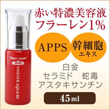 赤いフラーレン美容液 フラーレン1% 幹細胞エキス 蛇毒シンエイクなど20種超えの美肌成分特濃高配合 タイムレジェンド エッセンスアクアSC(45mL)