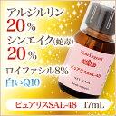 アルジルリン20%、シンエイク20%、ロイファシル8%  三大成分特濃48% シワ専用美容液