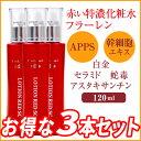 【3本セット10%OFF】赤いフラーレン化粧水120mL 3...