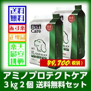 愛犬用 療法食 ドクターズケア アミノプロテクトケア 3kg 2個セット...