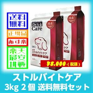 愛犬用 療法食 ドクターズケア ストルバイトケア 3kg 2個セット【コ...