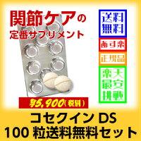 愛犬用関節サプリメントコセクインDS100粒送料無料セット犬用健康補助食品>バイエル<
