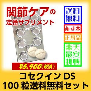 保管に便利なクリニックブリスター!愛犬用 関節 サプリメント コセクイン DS 100粒 送料無料...