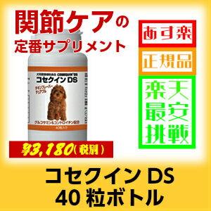 犬用健康補助食品愛犬用 関節 サプリメント コセクイン DS 40粒入 犬用健康補助食品>バイエ...