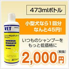 愛犬用 薬用 シャンプー VET Solutionsユニバーサルメディケートシャンプー 473ml