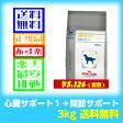 愛犬用 食事療法食 ロイヤルカナン 心臓サポート1+関節サポート 3kg 【あす楽対応】【コンビニ受取対応商品】