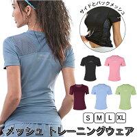 ヨガウェアレディース半袖Tシャツメッシュスポーツウェア涼しいかわいいおしゃれホットヨガ吸汗速乾軽量マラソンランニングフィットネスSW457TNEW