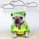 【スーパーSALE10%OFF】レインコート カエル フリーサイズ フレンチ フレンチブルドッグ コーギー カッパ 雨の日も散歩 撥水 濡れない 雨具 雨服 KM206OP