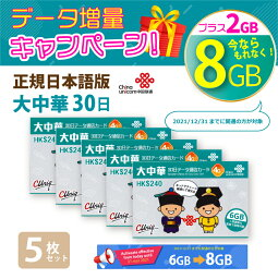 あす楽対応/大中華 6GB 5枚お得セット!中国本土・香港・マカオ・台湾 China Unicom 大中華データ通信SIMカード(6GB+2GB/30日)※開通期限2022/06/30 中国SIM 香港SIM マカオSIM 台湾SIM 中国聯通香港 プリペイド ※新パッケージ!