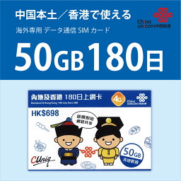 中国本土・香港 China Unicom 長期滞在用データ通信SIMカード(50GB/180日)※開通期限2022/09/30 中国SIM 香港SIM 中国聯通香港 プリペイド 送料無料