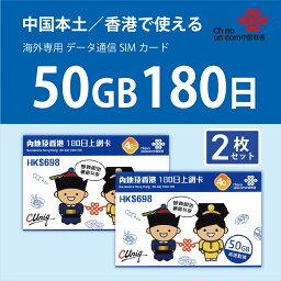 中国本土・香港 China Unicom 長期滞在用データ通信SIMカード2枚セット(50GB/180日)※開通期限2022/12/31 中国SIM 香港SIM 中国聯通香港 プリペイド 送料無料