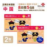 中港 5GB 2枚お得セット!China Unicom 中国・香港・マカオ データ通信SIMカード(5GB/8日)※開通期限2021/03/31 中国SIM 香港SIM マカオSIM 中国聯通香港
