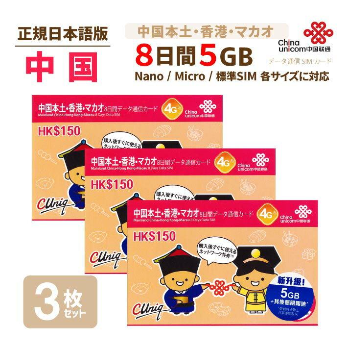 SIMカード, データ通信SIM  5GB 3 China Unicom SIM(5GB8)20210331 SIM SIM SIM