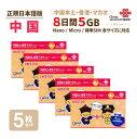 中港 5GB 5枚お得セット! China Unicom 中国・香港・マカオ データ通信SIMカード(5GB/8日)※開通期限2021/03/31 中国SIM 香港SIM マカオSIM 中国聯通香港・・・