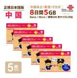 中港 5GB 5枚お得セット! China Unicom 中国・香港・マカオ データ通信SIMカード(5GB/8日)※開通期限2021/03/31 中国SIM 香港SIM マカオSIM 中国聯通香港
