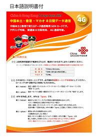 中港5GB5枚お得セット!ChinaUnicom中国・香港・マカオデータ通信SIMカード(5GB/8日)※開通期限2021/03/31中国SIM香港SIMマカオSIM
